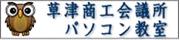 草津商工会議所パソコン教室