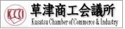 草津商工会議所