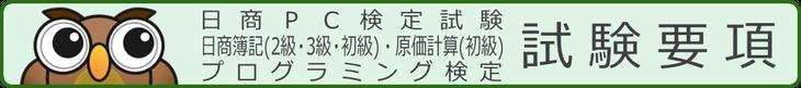日商PC検定試験 日商簿記検定(初級) 試験要項