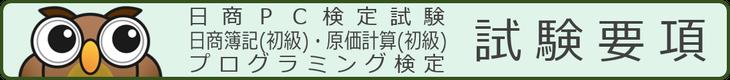 日商ネット試験 試験要項