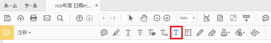 pdf 持ってないフォントを表示する方法