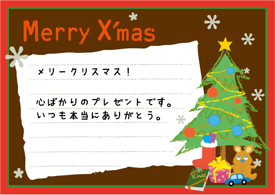 10 25 クリスマスカードに使えるユニークな和文フォント 名古屋商工会議所パソコン教室