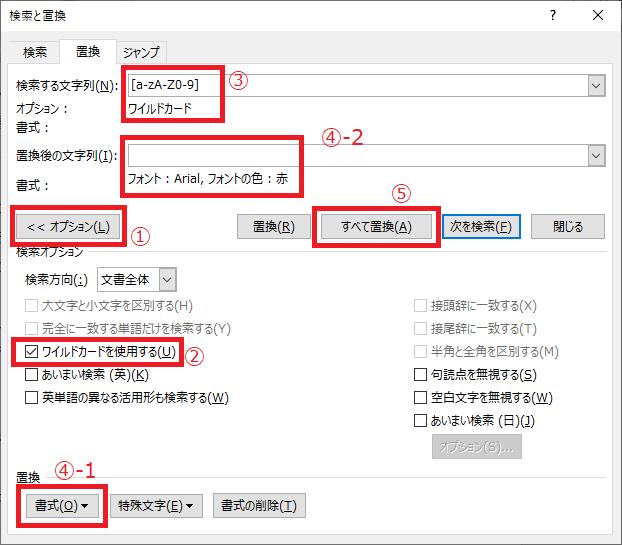 1/23 Wordで半角英数字のみを置換する   名古屋商工会議所パソコン教室