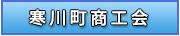 寒川町商工会