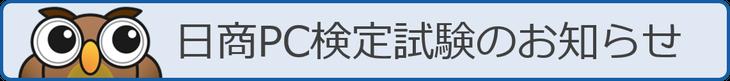 日商PC検定試験のお知らせ